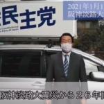 阪神大震災から26年目の日
